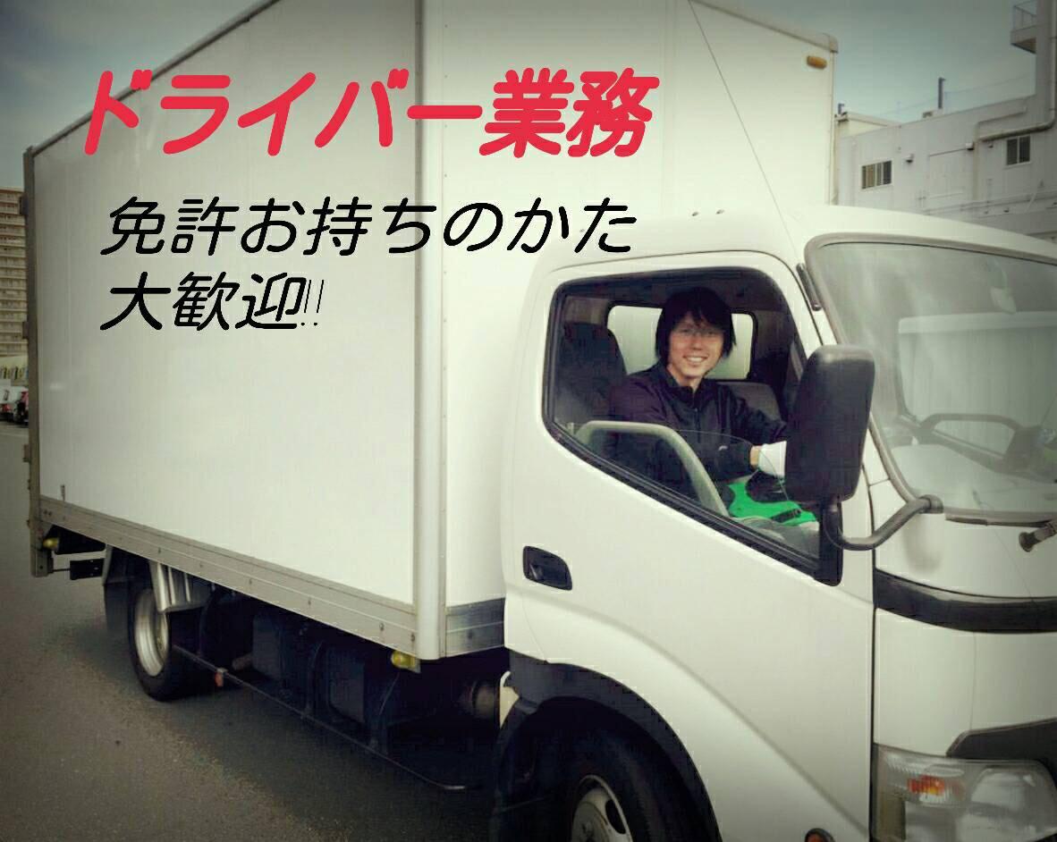 ドライバー募集 求人 運送業