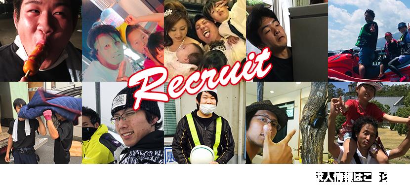 recruit_banner01
